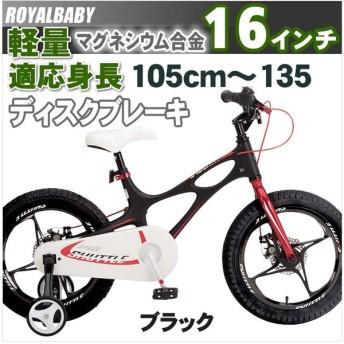 子供用自転車 幼児車 軽量 マグネシウム合金 16インチ 105cm〜135 ブラック