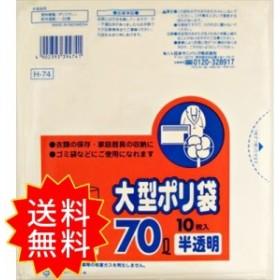 H-74 70L 半透明 10枚 コンパクトタイプ 日本サニパック ゴミ袋・ポリ袋  通常送料無料