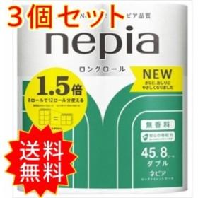 3個セット ネピアロングトイレット8Rダブル 王子ネピア トイレットペーパー 王子ネピア まとめ買い 通常送料無料