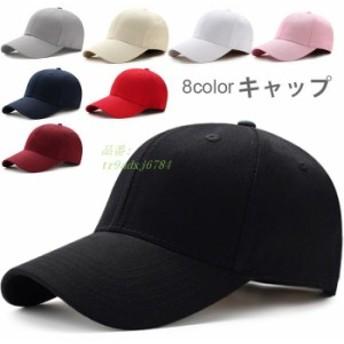 キャップ メンズ レディース シンプル 帽子 ミリタリーキャップ ユニセックス 野球帽 ワークキャップ ベーシック 調節できる 男女兼用 無