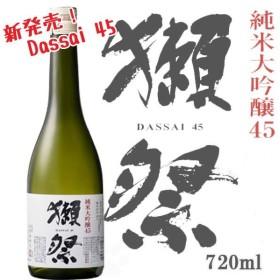 御歳暮 お歳暮 日本酒 獺祭 だっさい 純米大吟醸45 720ml 箱無し商品
