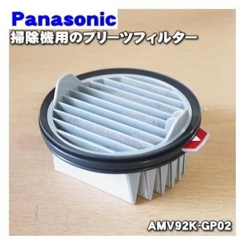 AMV92K-GP02 ナショナル パナソニック 掃除機 用の プリーツフィルター ★ National Panasonic