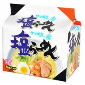 サッポロ一番 塩らーめん 5食 【単品】