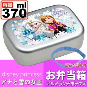 送料無料 アナと雪の女王 アルミ弁当箱 ランチボックス ALB5NV キャラクターグッズ ランチボックス お弁当箱 Sk1216