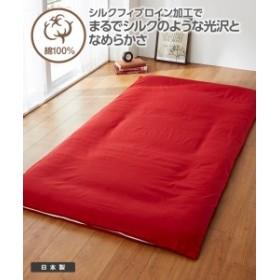 敷き布団 カバー 日本製 綿100% 艶感のあるシルクフィブロイン加工の敷 布団 YKK400cmダブルスライダー、コの字ファスナータイプ シング