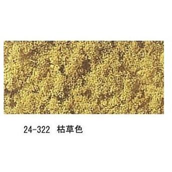 カトー 24-322 コースターフ 枯草色(T61) 返品種別B