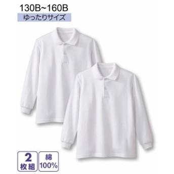 制服 ポロシャツ キッズ ゆったりサイズ 長袖 2枚組 ポケット無し サイズ 年中 通園 通学 身長130/140/150/160cm ニッセン