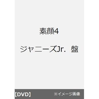 素顔4 ジャニーズJr.盤