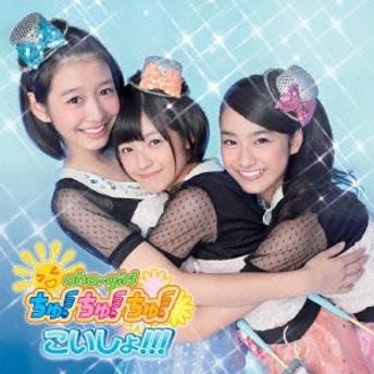 おはガールちゅ!ちゅ!ちゅ!/こいしょ!!!《Type-D》(初回限定) 【CD+DVD】