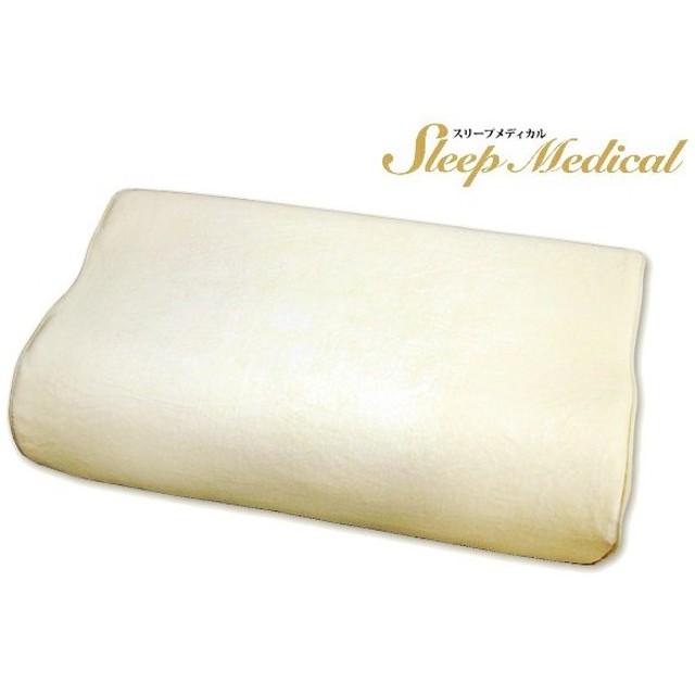 SleepMedical モールド低反発枕 (アンミンピロー)シャーリングカバー