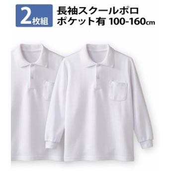 キッズ ポロシャツ 2枚組 長袖 白 ポケットあり ユニセックス 身長100~160cm 制服 通園 学生服 通学服 体操 シャツ スクールシャツ 無地