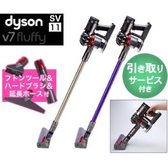 ダイソンV7フラフィー 通販モデルスペシャルセット(引取りサービス付き)
