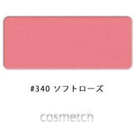 【1点までメール便選択可】 シュウ ウエムラ・グローオンC M #340 ソフトローズ (チーク・頬紅) レフィル