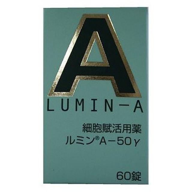 【ポイントボーナス】【第3類医薬品】錠剤ルミンA-50γ 60錠