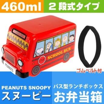 送料無料 スヌーピー バス型ランチボックス お弁当箱 DLB5 キャラクターグッズ お子様用お弁当箱 Sk686