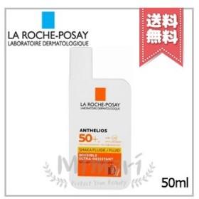 【送料無料】LA ROCHE-POSAY ラロッシュポゼ アンテリオスシャカフルイドSPF50+ 50ml