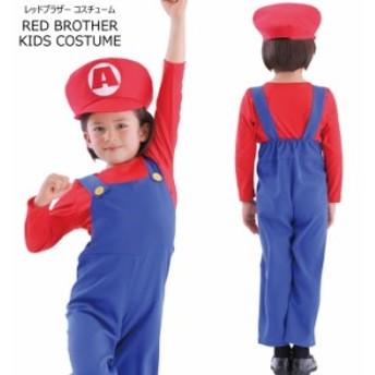 ハロウィン 仮装 レッドブラザー キッズ コスプレ 衣装 コスチューム 子供服 子ども コスチューム 子ども用コスチューム 100cm 120cm ネ
