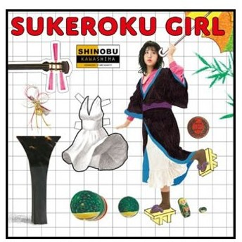 川嶋志乃舞/SUKEROKU GIRL