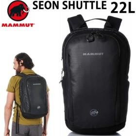 マムート リュック MAMMUT SEON SHUTTLE SE 22L BLACK  バックパック  2510-03920 0001 セオンシャトル マムート バッグ