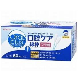 オーラルプラス 口腔ケア綿棒 C25 50本入 (和光堂)(口腔器材)