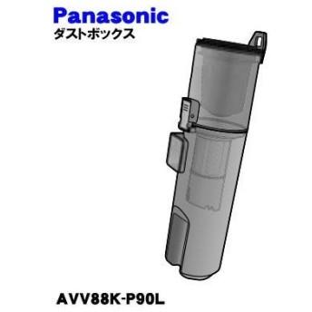 AVV88K-P90L ナショナル パナソニック 掃除機 用の ダストボックス ★ National Panasonic
