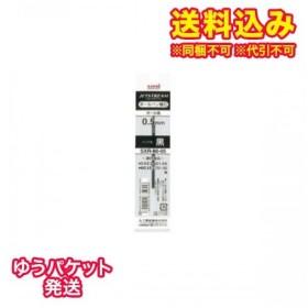 【ゆうパケット送料込み】ジェットストリーム 多色替芯0.5 黒※取り寄せ商品(注文確定後6-20日頂きます) 返品不可