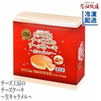 花畑牧場 チーズ工房のチーズケーキ ~生キャラメル~ 200g