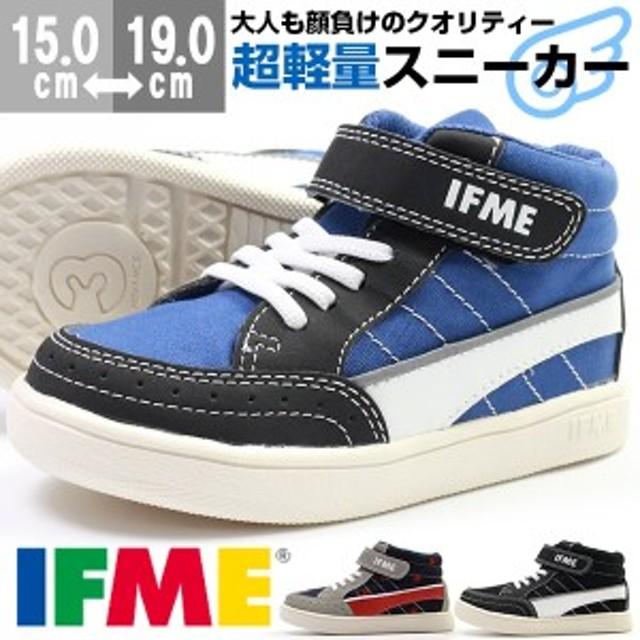 イフミー IFME スニーカー 子供 キッズ ジュニア 靴 15.0-19.0cm 男の子 ハイカット 22-9712 軽量 幅広 3E 相当 ミッドカット 黒 青 紺