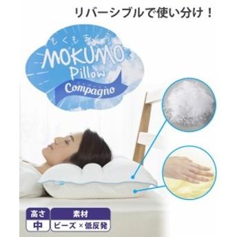 枕 MOKUMO Pillow Compagno やわらかタイプ ビーズわた×低反発ウレタン 年中 やわらかタイプ ピロー43×63cm ニッセン