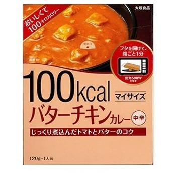 【訳あり 特価】《箱が凹んでいる為》 賞味期限:2020年6月25日 大塚食品 マイサイズ バターチキンカレー 中辛 (120g) 100キロカロリー レトルトカレー