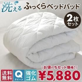 ベッドパッド クイーン 2枚セット 洗える 厚手 敷きパッド ベッドパット 送料無料