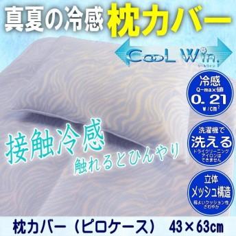 夏用 ひんやり 冷感 接触冷感 枕カバー ピロケース 冷感素材 丸洗い可能 熱中症対策
