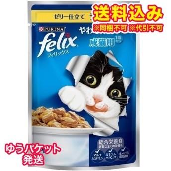 【ゆうパケット送料込み】フィリックス やわらかグリル 成猫用 ゼリー仕立て チキン 70g