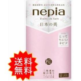 ネピアプレミアムソフトトイレットロール日本の美桜12Rダブル25M桜の香り トイレットペーパー 王子ネピア 通常送料無料