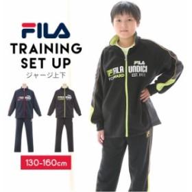 ◆フィラ FILA 男の子 ジャージ上下セット キッズ ジュニア セットアップ トレーニングスーツ130cm/140cm/150cm/160cm