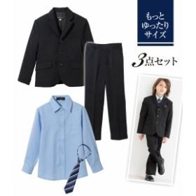 スーツ フォーマル キッズ 卒園式・入学式 もっとゆったりサイズ 3点セット ジャケット + シャツ +長丈 パンツ 男の子 子供服 ウェア