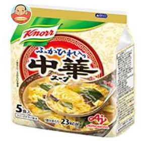 【送料無料】味の素 クノールカップスープ 中華スープ 5食入り 29.0g×10個入