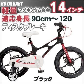 子供用自転車 幼児車 軽量 マグネシウム合金 14インチ 90cm〜120 ブラック