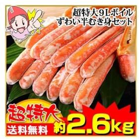 かに カニ 蟹 ズワイガニ ボイル | 超特大9Lボイルずわい蟹半むき身セット 2.6kg超【送料無料】