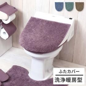 トイレ フタカバー 兼用 U型 O型 洗浄暖房型 トイレカバー おしゃれ ふたカバー 単品 モダニスト