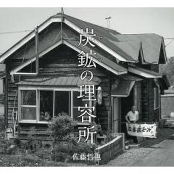 炭鉱(ヤマ)の理容所/佐藤哲也