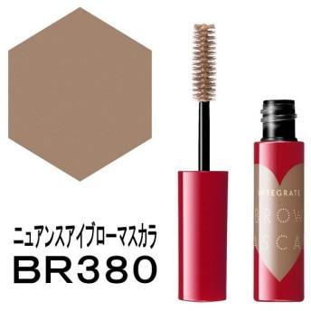 資生堂 インテグレート ニュアンスアイブローマスカラ BR380 (6g)