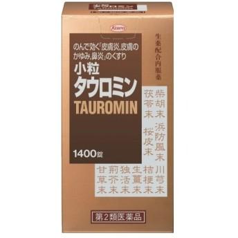 【第2類医薬品】小粒タウロミン 1400錠