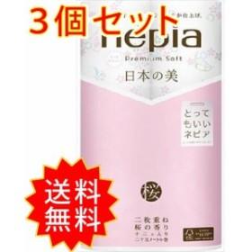 3個セット ネピアプレミアムソフトトイレットロール日本の美桜12Rダブル25M桜の香り トイレットペーパー 王子ネピア まとめ買い 通常送料