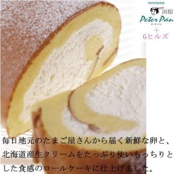 スイーツ ギフト ロールケーキ 函館ななえ洋菓子ピーターパン リッチロール 2本入り