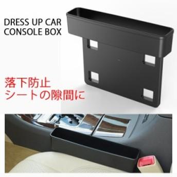 車 シート 隙間 落下防止 小物入れ コンソール 簡単装着 CONSOLE BOX おしゃれ