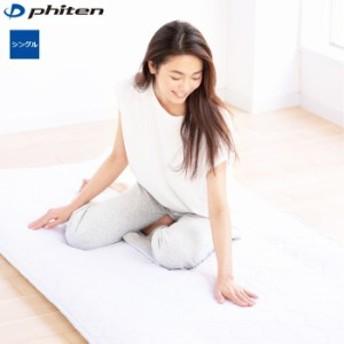 phiten(ファイテン)星のやすらぎ やわらか敷きパッド シングル 98cmX198cm YO643086