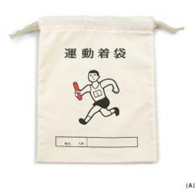 ニューレトロ 巾着袋