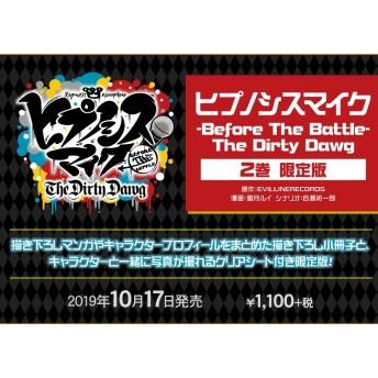 【コミック】ヒプノシスマイク -Before The Battle- The Dirty Dawg(2) 限定版