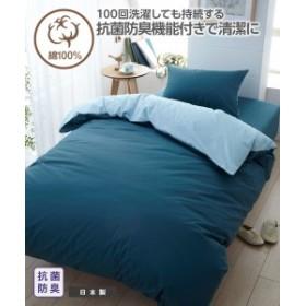 掛け布団 カバー 100回洗っても 抗菌防臭 効果が持続 ファブリクリーン R 綿100% のリバーシブル カラー 掛け 布団 8か所スナップボタン